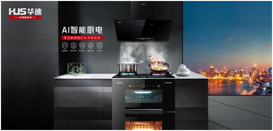华速厨卫:AI安防智能厨电缔造者